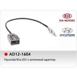 ISO переходник HYUNDAI / KIA (AD12-1604)