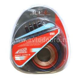 Комплект для подключения 2-х канального усил-ля 8AWG ECO (ACV KP21-KIT2-8)